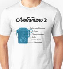 Lubitel 2 diagrama de partes en ruso Unisex T-Shirt