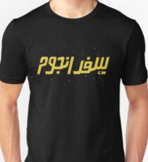 Star Journey (Trek) Arabic - Yellow Retro Logo on Starfield T-Shirt