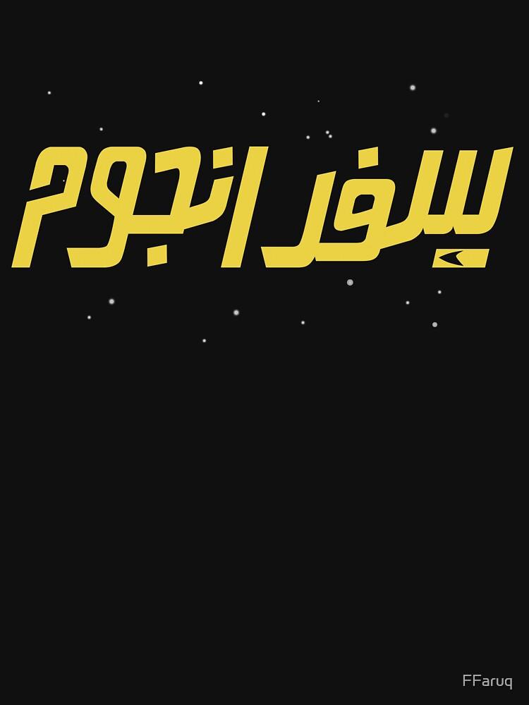 Star Journey (Trek) Arabic - Yellow Retro Logo on Starfield by FFaruq