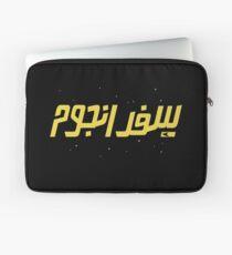 Star Journey (Trek) Arabic - Yellow Retro Logo on Starfield Laptop Sleeve