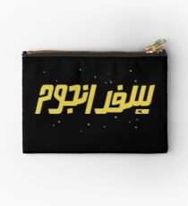 Star Journey (Trek) Arabic - Yellow Retro Logo on Starfield Studio Pouch