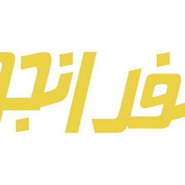 Star Journey (Trek) Arabic - Yellow Retro Logo by FFaruq