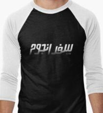 Star Journey (Trek) Arabic - White Gradient Logo T-Shirt