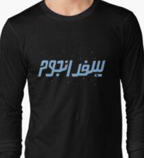 Star Journey (Trek) Arabic - Blue Retro Logo on Starfield T-Shirt