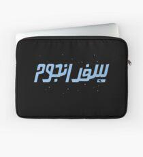 Star Journey (Trek) Arabic - Blue Retro Logo on Starfield Laptop Sleeve