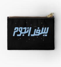 Star Journey (Trek) Arabic - Blue Retro Logo on Starfield Studio Pouch