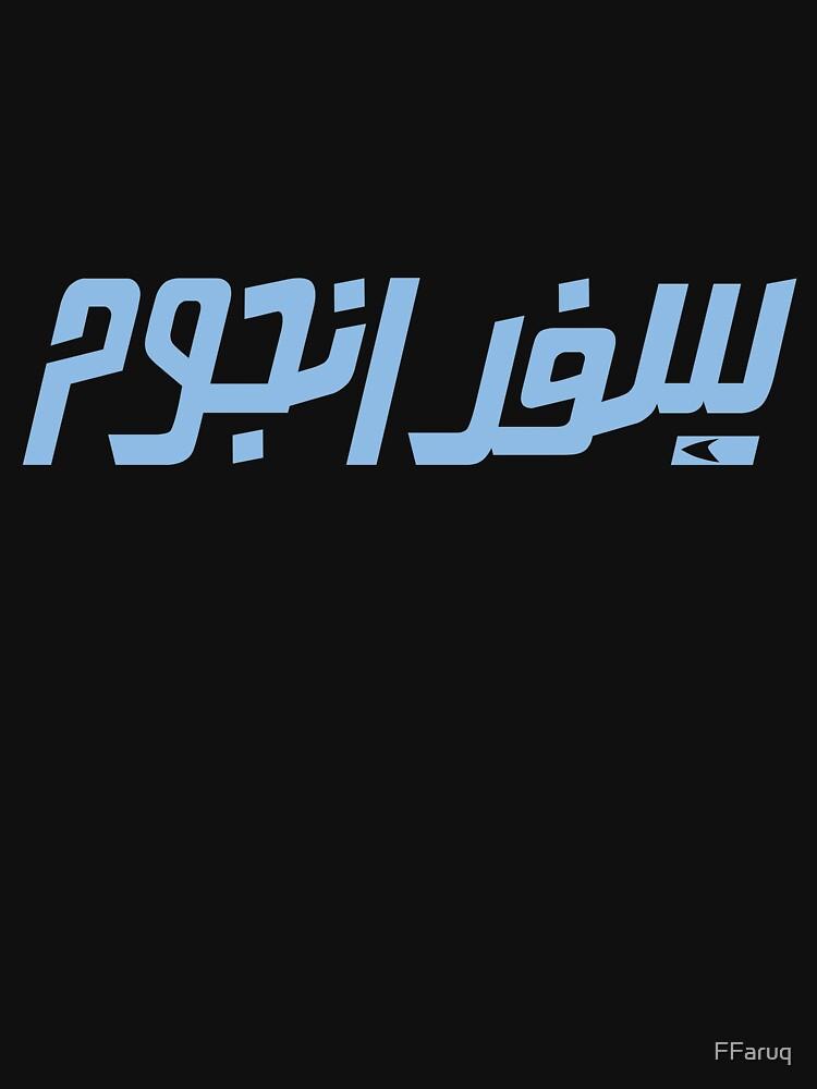 Star Journey (Trek) Arabic - Blue Retro Logo on Starfield by FFaruq