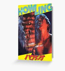 The Howling (Japanese Art) Greeting Card