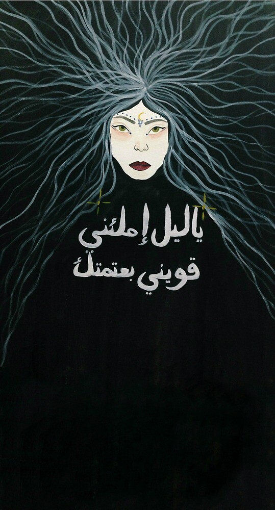 mashrou' leila by smzgh88
