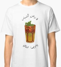 Don't Smoke Weed, Drink Tea Classic T-Shirt