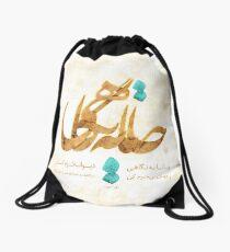 Jana Be Negahi Drawstring Bag