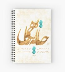 Jana Be Negahi Spiral Notebook