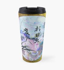 Happy Birthday Wishes in Japanes with Orchid Travel Mug