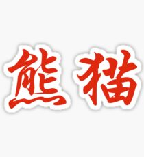 Chinese characters of Panda Sticker
