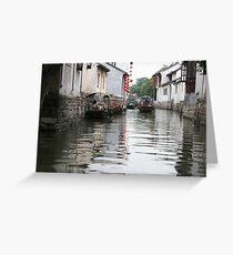 Under the Bridge, Zhouzhuang, China Greeting Card