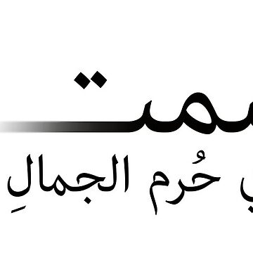 الصمت في حرم الجمال ، جمال  by shorouqaw1