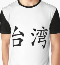 Chinese characters of Taiwan Graphic T-Shirt