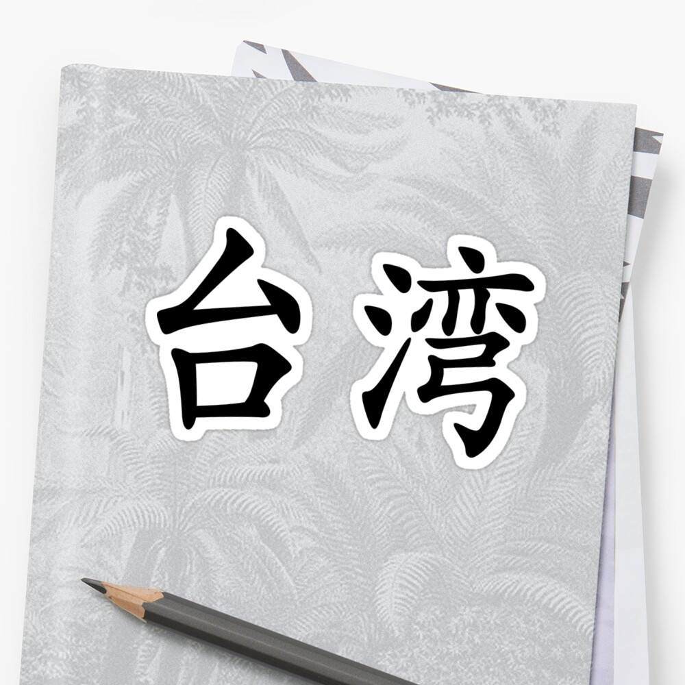 Chinese characters of Taiwan by Sasas Design
