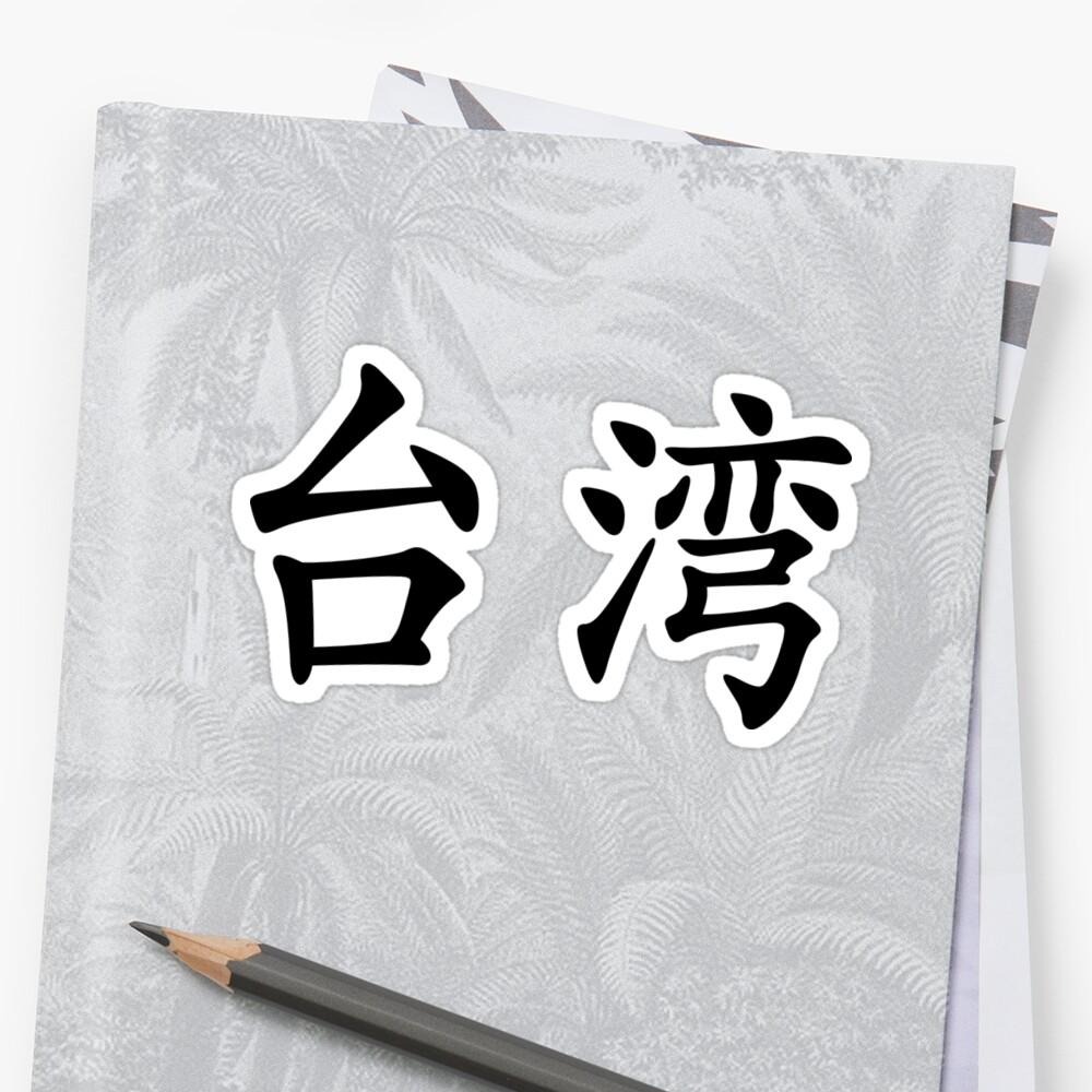 Chinesische Schriftzeichen von Taiwan Sticker