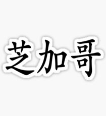 Chinese characters of Chicago Sticker