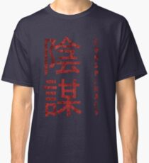 Conspiracy in Chinese Classic T-Shirt