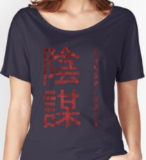 Conspiracy in Chinese Women's Relaxed Fit T-Shirt