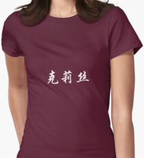Chris  T-Shirt