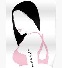Nicki Minaj Outline Poster