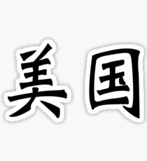 Chinese characters of America Sticker
