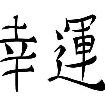 Good Luck, Chinese Script, Kanji by TOMSREDBUBBLE