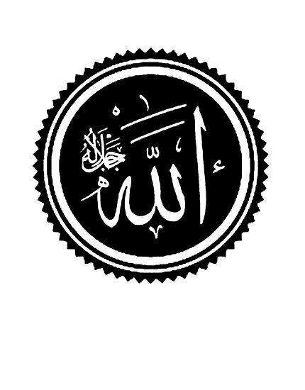 Allah Symbol Islam Muslim Faith Koran Quran Black On White