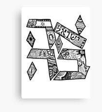 """""""Ahavah"""" - Hebrew Zentangle Canvas Print"""