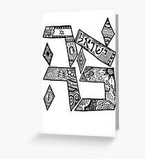 """""""Ahavah"""" - Hebräisch Zentangle Grußkarte"""