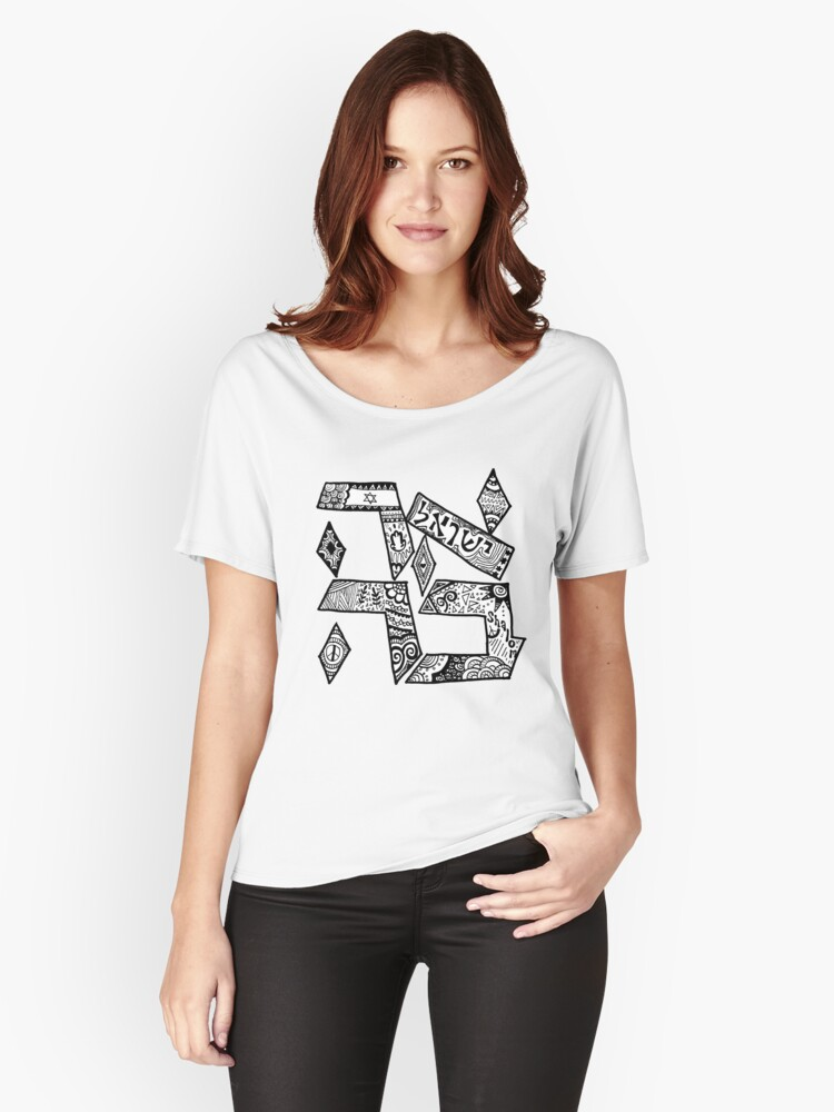 """Ahavah"" - Hebrew Zentangle Women's Relaxed Fit T-Shirt Front"