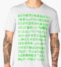 Encryption! Men's Premium T-Shirt