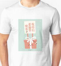 祝你们圣诞节快乐! (Zhu nimen) Sheng Dan Kuai Le! Unisex T-Shirt