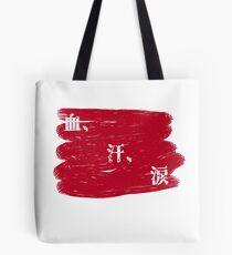 血、汗、涙 - Blood, Sweat, and Tears Tote Bag
