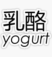 乳酪 ○ yogurt ○ [yu-lok] ○  #LearnChinese Sticker
