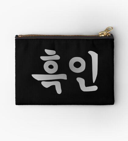 Blasian (Korean) Third Culture Series Zipper Pouch