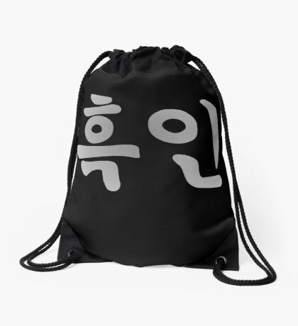 Blasian (Korean) Third Culture Series Drawstring Bag