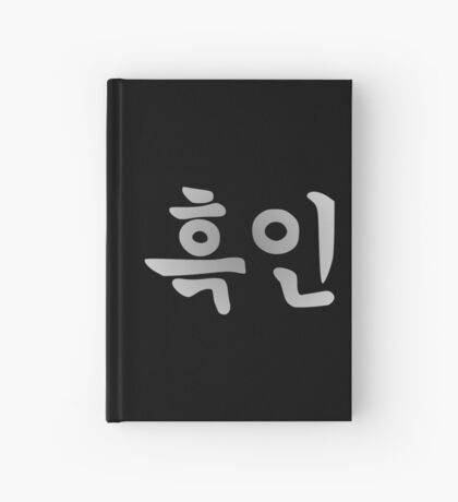 Blasian (Korean) Third Culture Series Hardcover Journal
