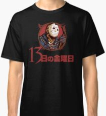 Jason Bloody Portrait ~ Friday the 13th (Japanese) Classic T-Shirt