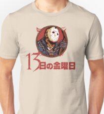 Jason Bloody Portrait ~ Friday the 13th (Japanese) Unisex T-Shirt