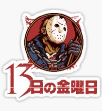 Jason Bloody Portrait ~ Friday the 13th (Japanese) Sticker