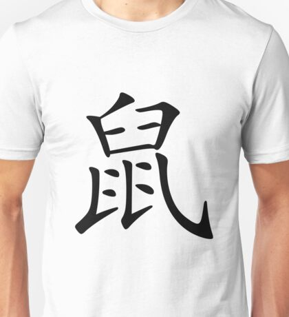 Chinese Zodiac: Rat T-Shirt