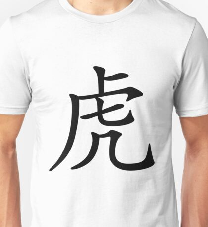 Chinese Zodiac: Tiger T-Shirt