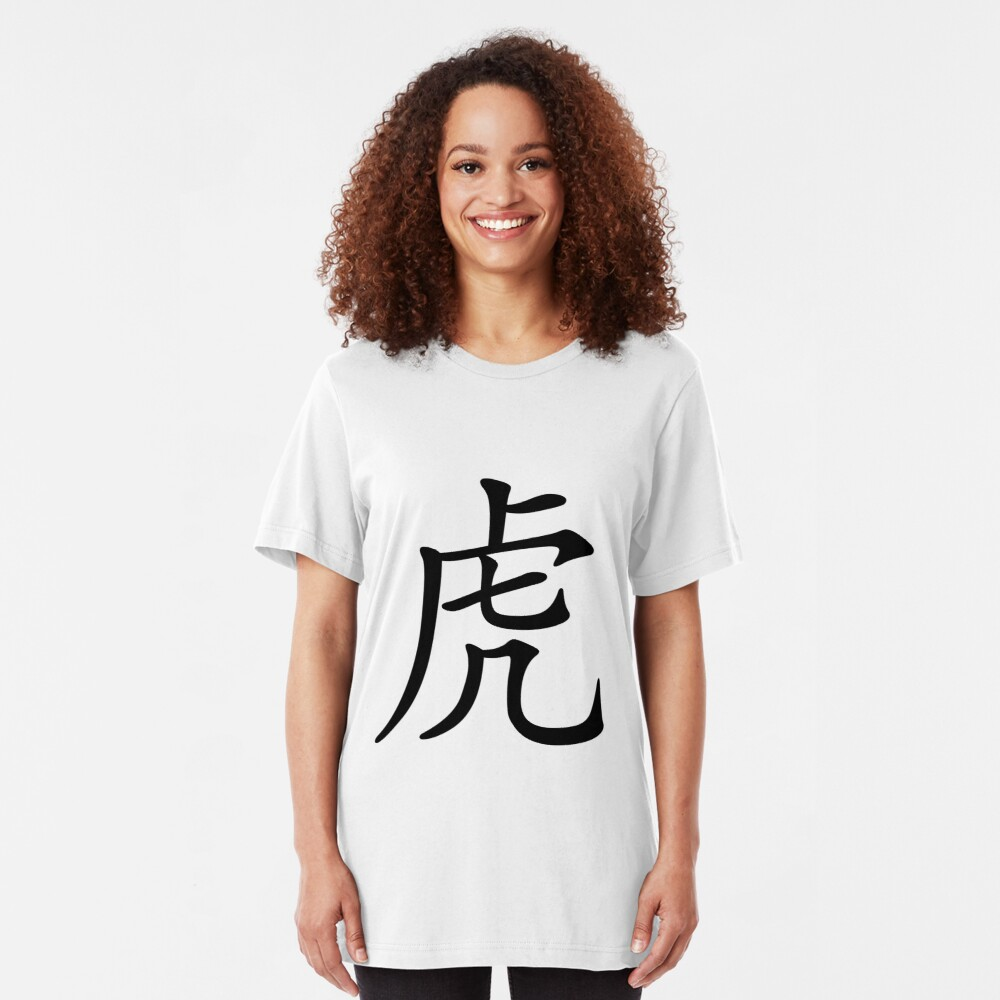Chinese Zodiac: Tiger Slim Fit T-Shirt