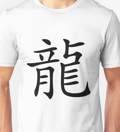Chinese Zodiac: Dragon T-Shirt