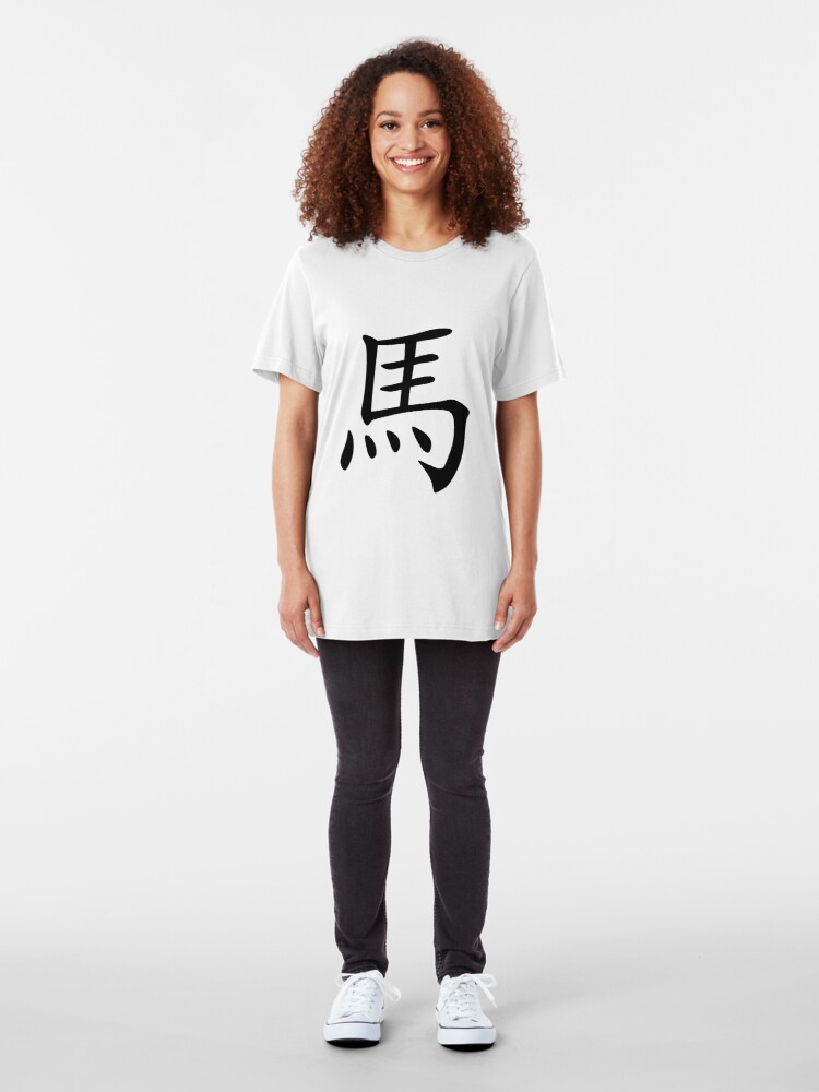 Alternate view of Chinese Zodiac: Horse Slim Fit T-Shirt