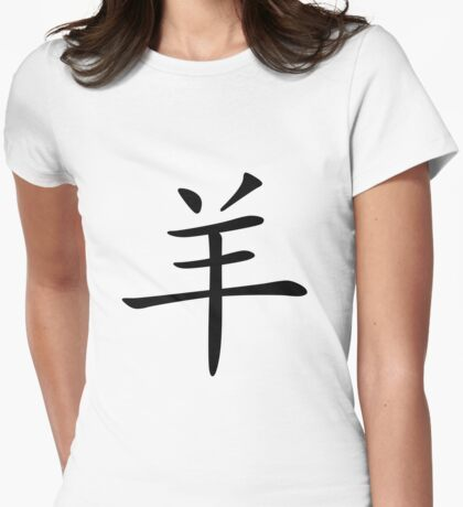 Chinese Zodiac: Goat/Sheep T-Shirt